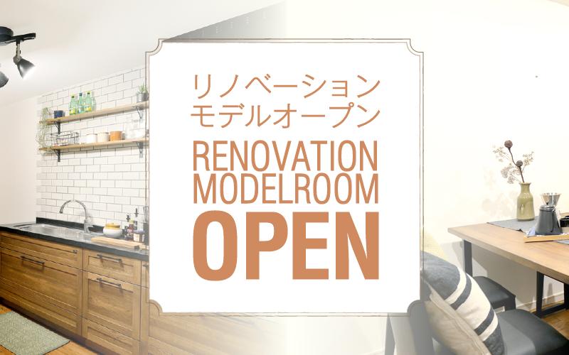 リノベーションモデルルームオープンのお知らせ