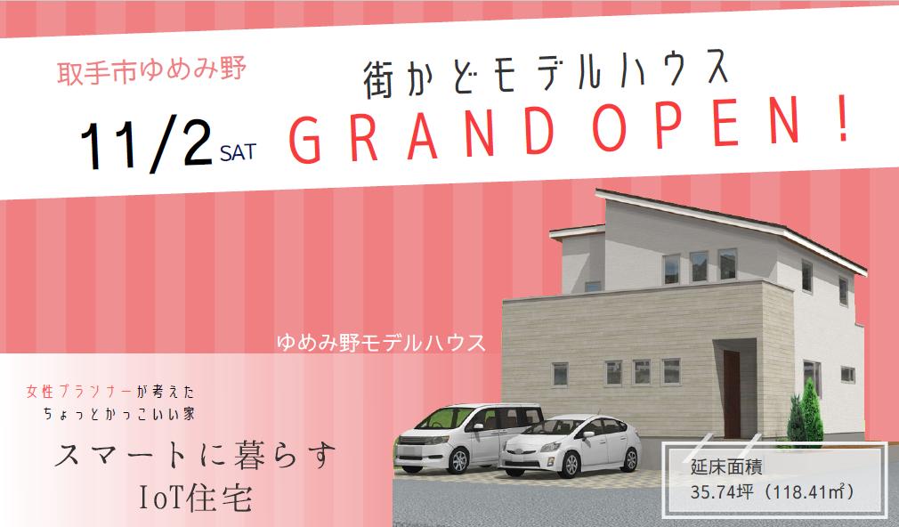 取手市ゆめみ野|11/16(土)17(日) 街かどモデルハウス OPEN HOUSE
