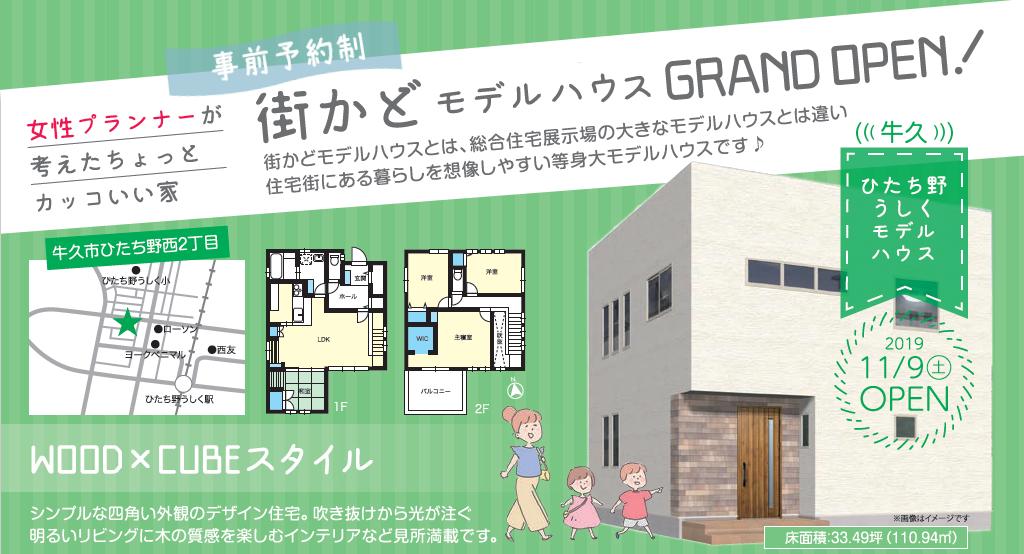 11/9(土)10(日)ひたち野うしく 街かどモデルハウス グランドオープン!!