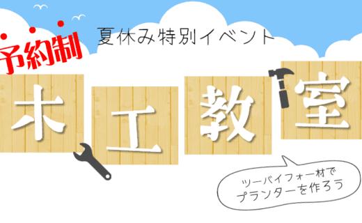 《夏休みイベント》7/28(日)木工教室~プランターをつくろう~