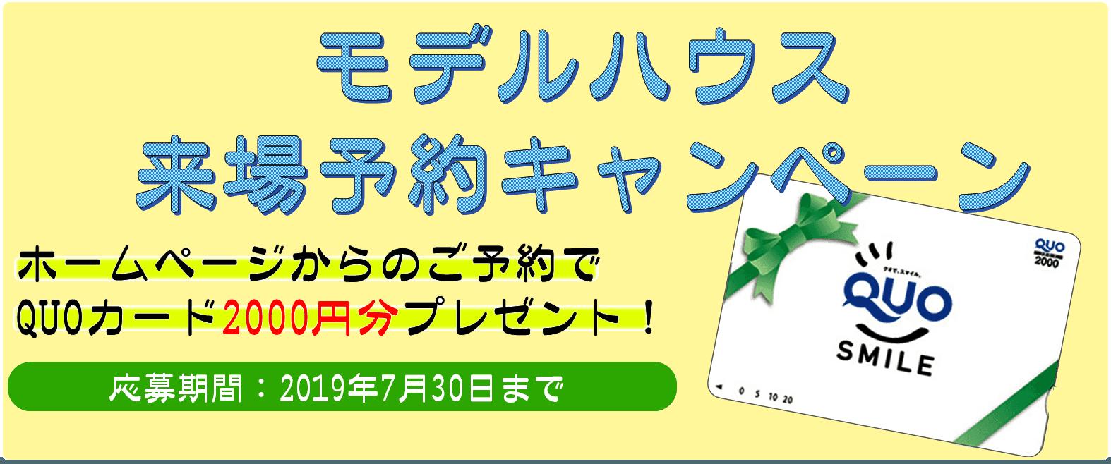 モデルハウス来場予約キャンペーン開催中!