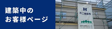 不二建設 茨城県南 注文住宅 龍ケ崎市 つくば市 守谷市 工事中お客様ページ 報告