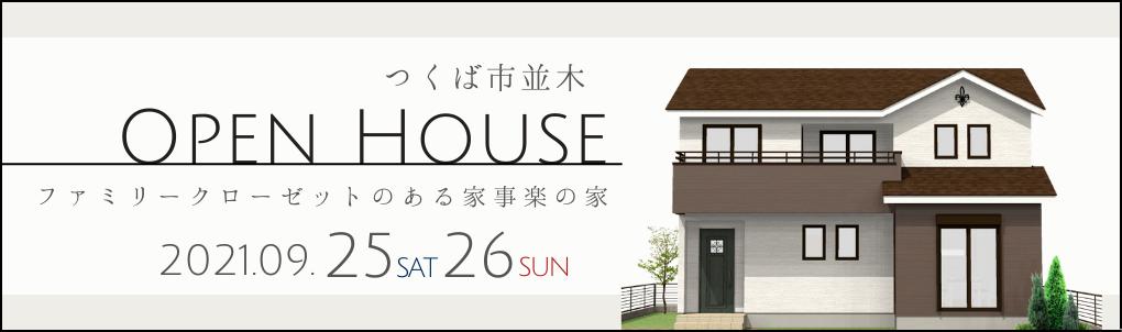 つくば市並木Open House ファミリークローゼットのある家事楽の家