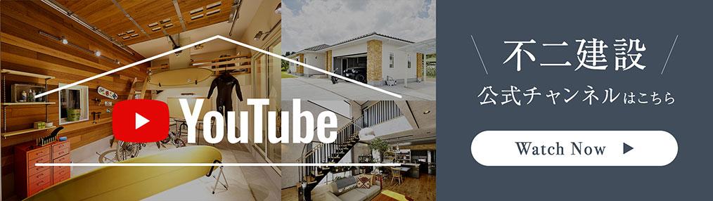 不二建設YouTube公式チャンネルはこちら