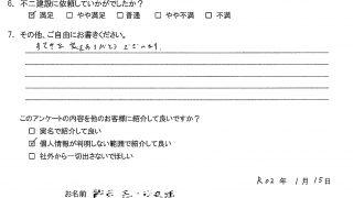 龍ヶ崎市T様R2.1.15