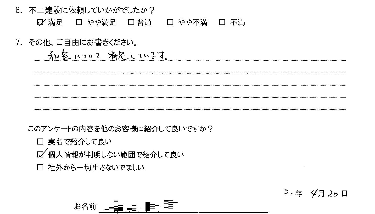 龍ヶ崎市T様R2.4.20