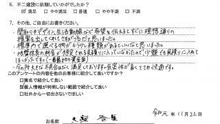 龍ヶ崎市O様11.21
