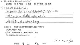 龍ヶ崎市H様R2.1.14