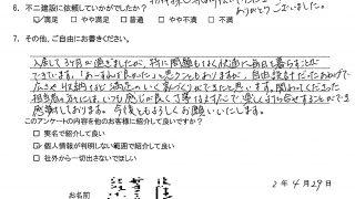 龍ヶ崎市W様R2.4.29