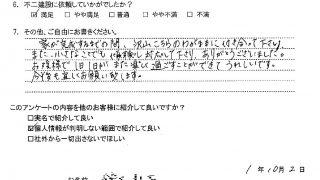 龍ヶ崎市S様10.2
