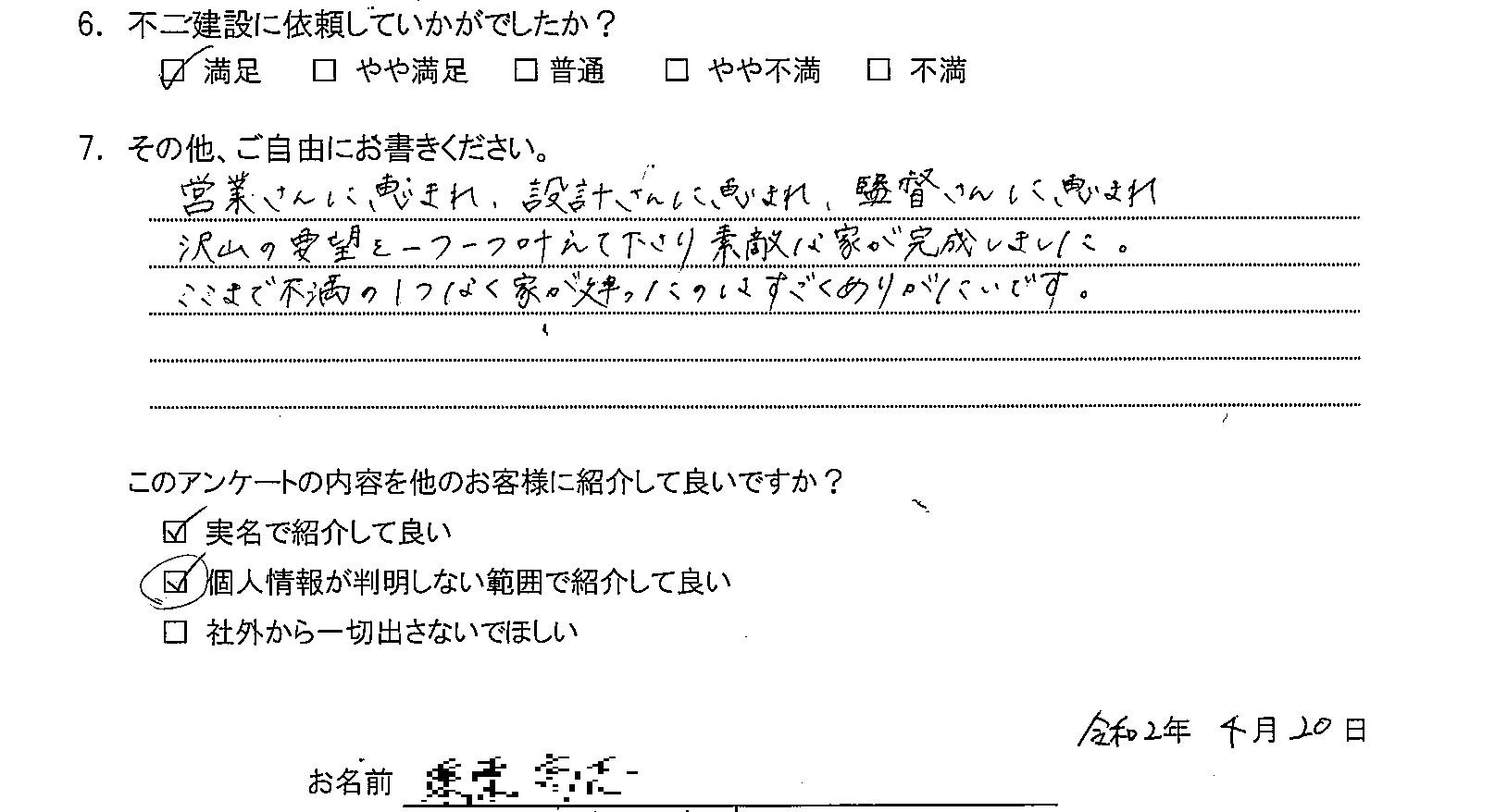 土浦市K様R2.4.20