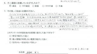 龍ヶ崎市F様R2.2.21