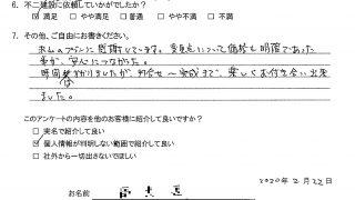 龍ヶ崎市K様R2.2.22