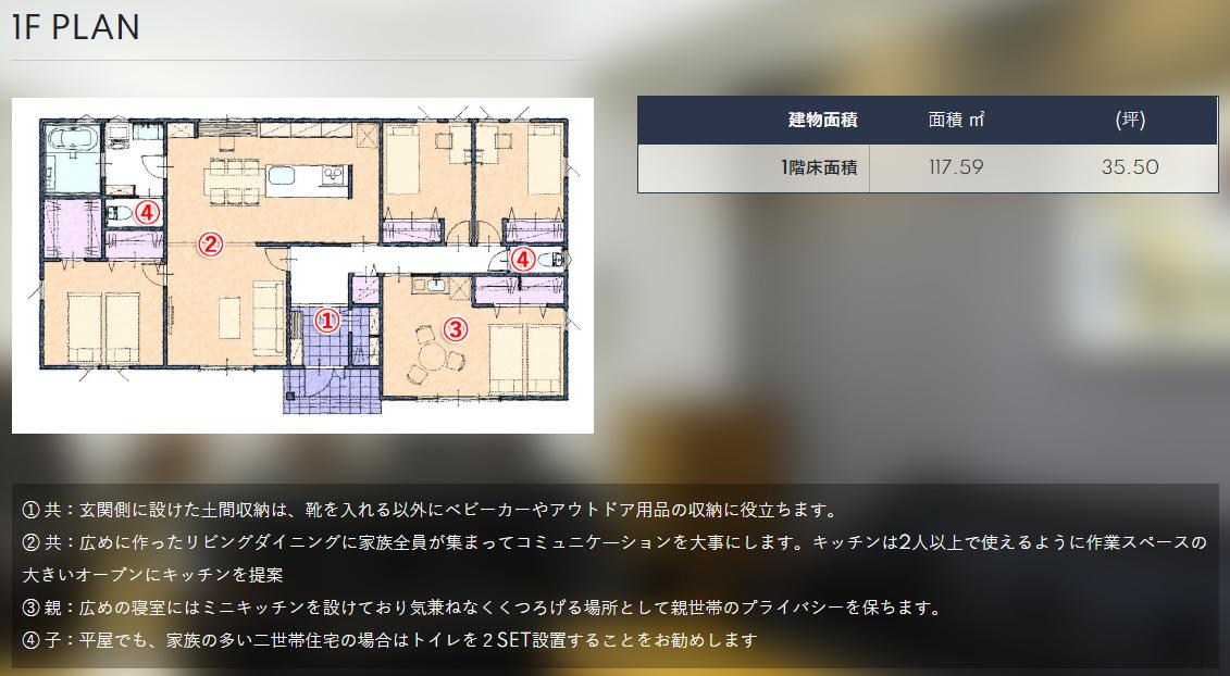 完全分離型(独立型)の二世帯住宅の間取り図:35坪の場合
