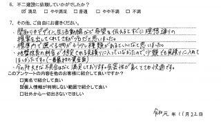 龍ケ崎市O様11.21