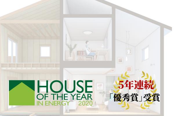 燃費の良い高性能住宅